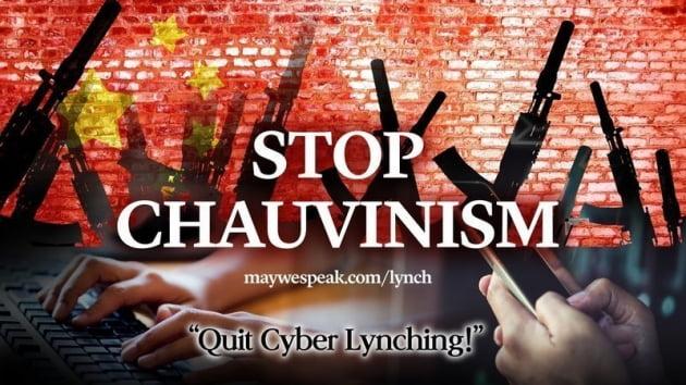 반크가 제작한 샤오펀홍(사이버상에서 중국의 극단적 민족주의를 주도하는 세력) 반대 포스터/ 사진= 반크 국제 청원 글 캡처
