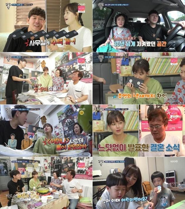 강성연 가족이 추억을 떠올리며 훈훈한 시간을 가졌다. / 사진=KBS2 '살림남2' 캡처