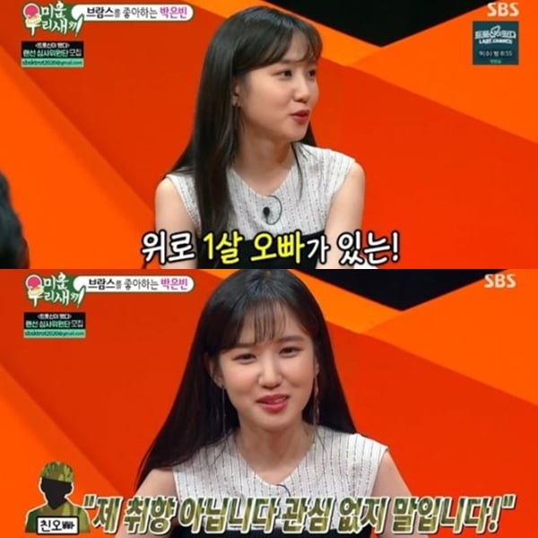 '미우새' 박은빈/사진=SBS '미운 우리 새끼' 박은빈 영상 캡처