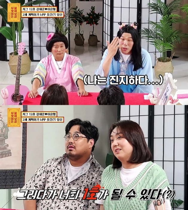 '물어보살' 77회/ 사진=KBS Joy 제공
