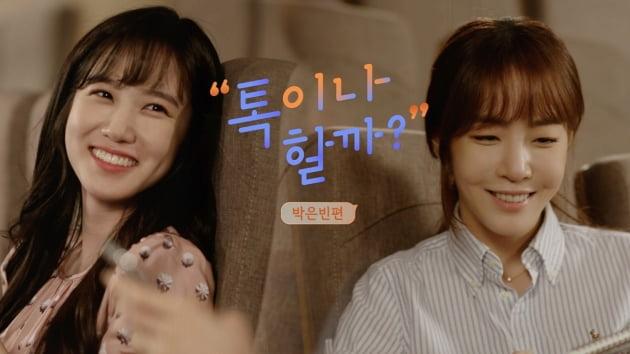 '톡이나할까' 2회 게스트 박은빈(왼쪽), MC 김이나/ 사진=카카오M 제공