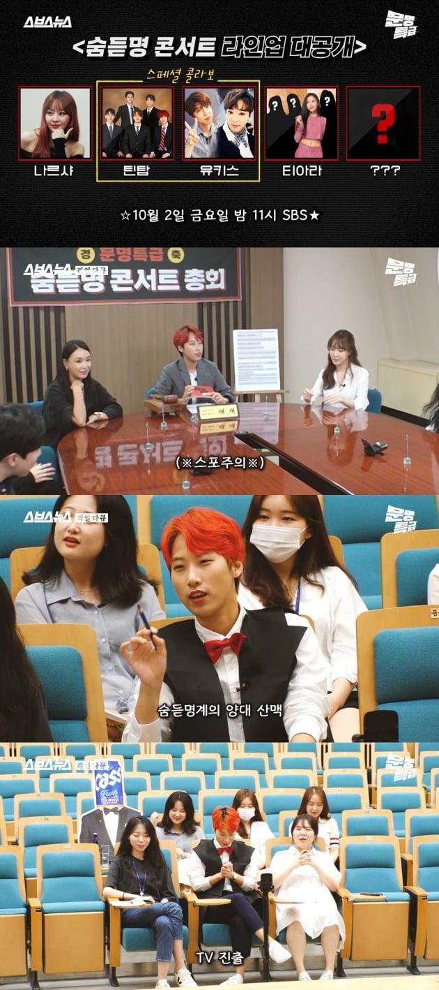 '문명특급'이 추석특집으로 TV로 방영된다. / 사진제공=SBS