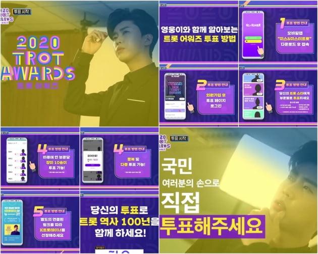 '트롯어워즈' 임영웅 투표 장려 티저/ 사진=TV조선 제공