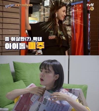 각종 예능서 활약 중인 미주(위)와 김민아/ 사진=tvN 제공