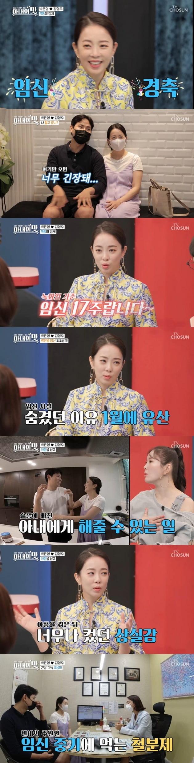 박은영 아나운서가 임신 소식을 알렸다. / 사진=TV조선 '아내의 맛' 캡처