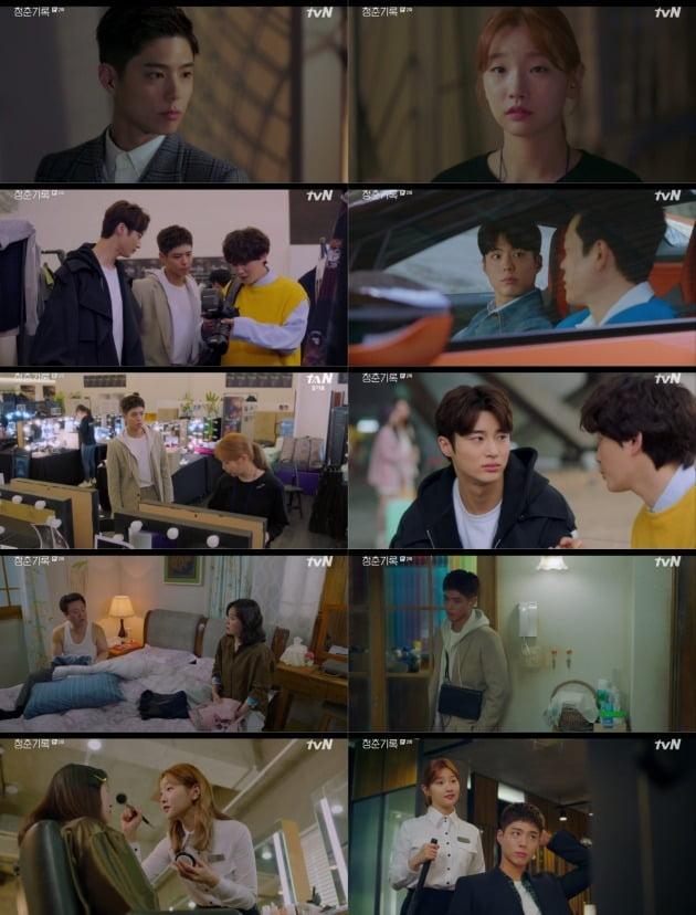 사진=tvN '청춘기록' 2회 방송 캡처