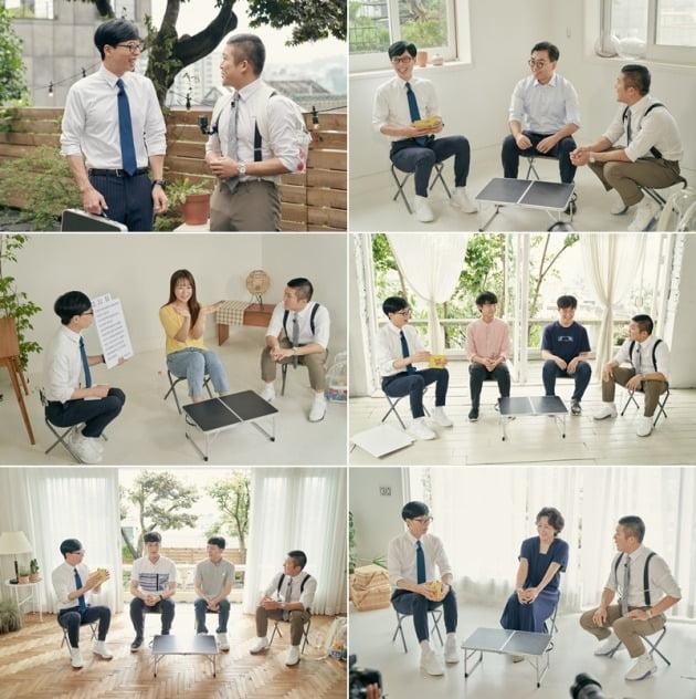 '유 퀴즈 온 더 블럭' / 사진 = tvN 제공