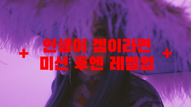 가수 CL(씨엘) 인트로 비디오