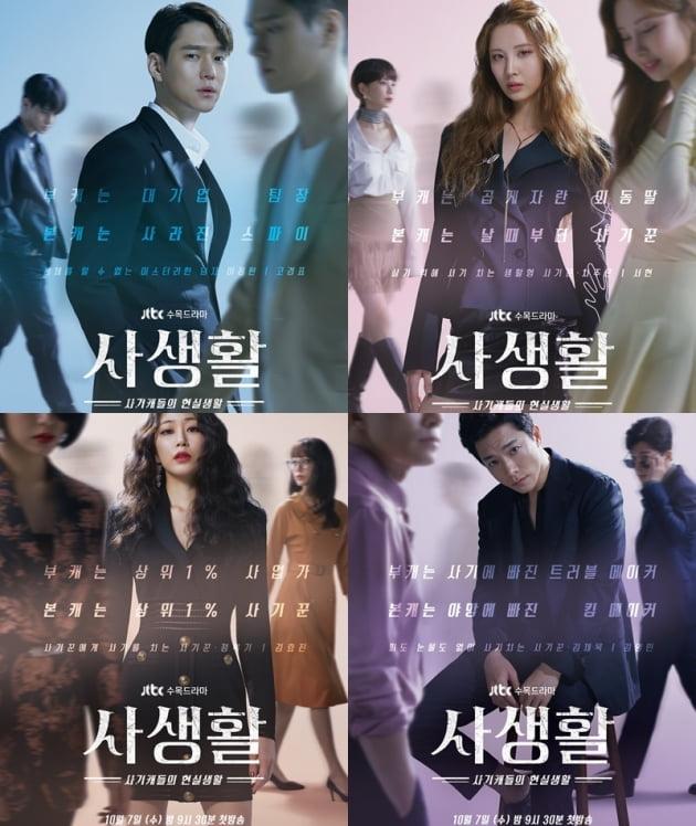 '사생활' 포스터 / 사진 = JTBC 제공