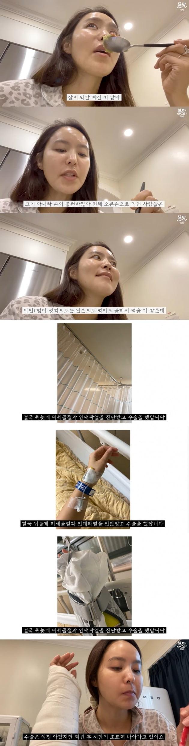 방송인 박지윤이 교통사고 후 회복 중인 근황을 전했다. / 사진=박지윤 유튜브 채널 캡처
