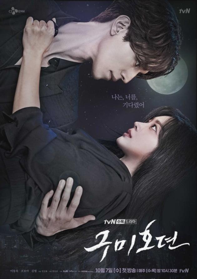 '구미호뎐' 포스터 / 사진 = tvN 제공