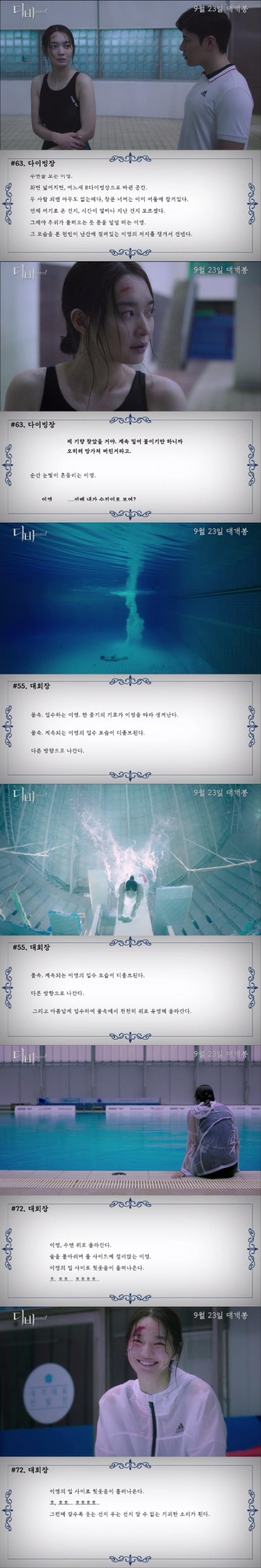 영화 '디바' 신민아 / 사진 = 메가박스중앙 플러스엠 제공