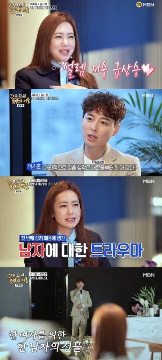'우다사3' 김선경, 이지훈 /사진=MBN 방송화면 캡처