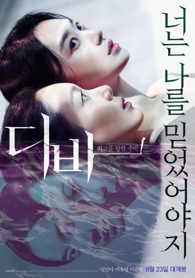 신민아-이유영 주연 영화 '디바'./ 사진제공=메가박스중앙㈜플러스엠