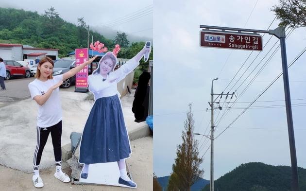 송가인 길./ 사진=인스타그램
