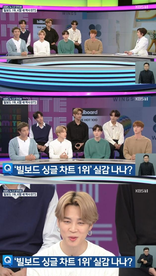 'KBS 뉴스9' / 사진 = KBS 영상 캡처