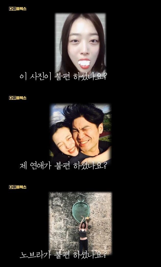 '다큐플렉스' 설리편/ 사진=MBC 캡처