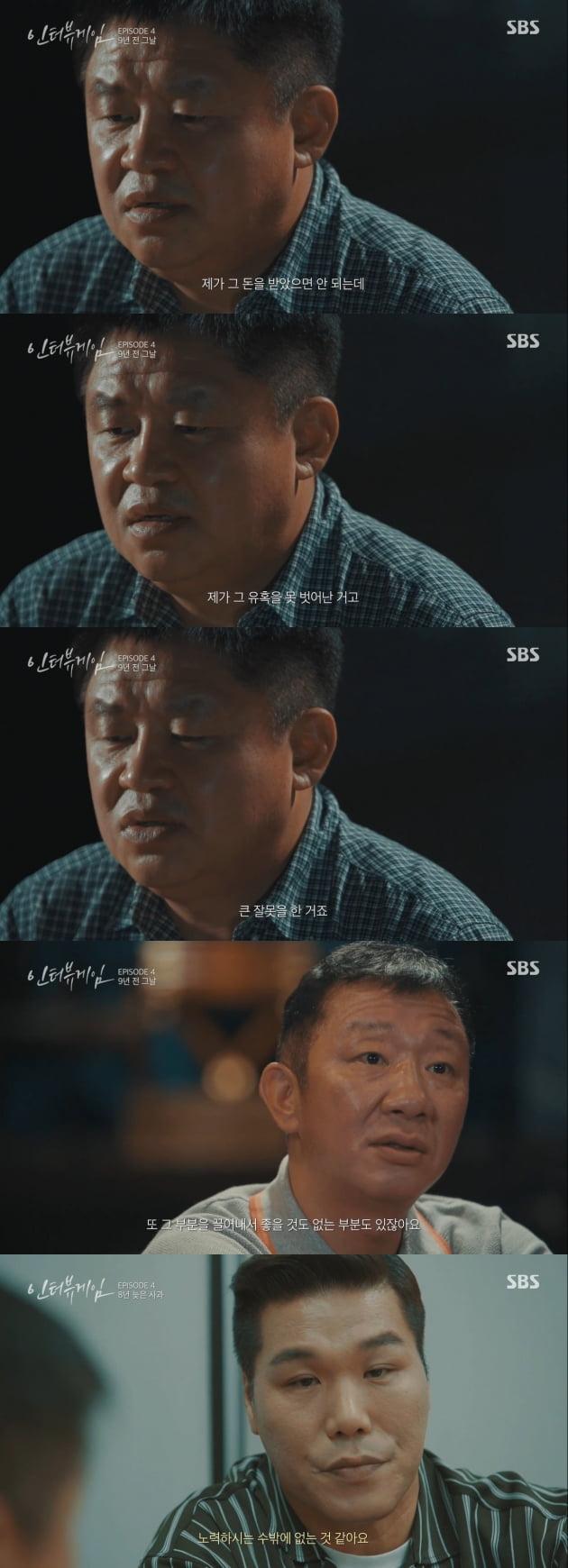 '인터뷰게임' 강동희편/ 사진=SBS 캡처