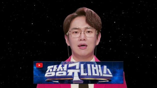 '장성규니버스' 티저./사진제공=JTBC