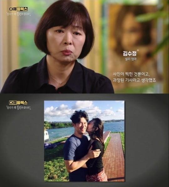 /사진 = MBC '다큐플렉스' 방송화면