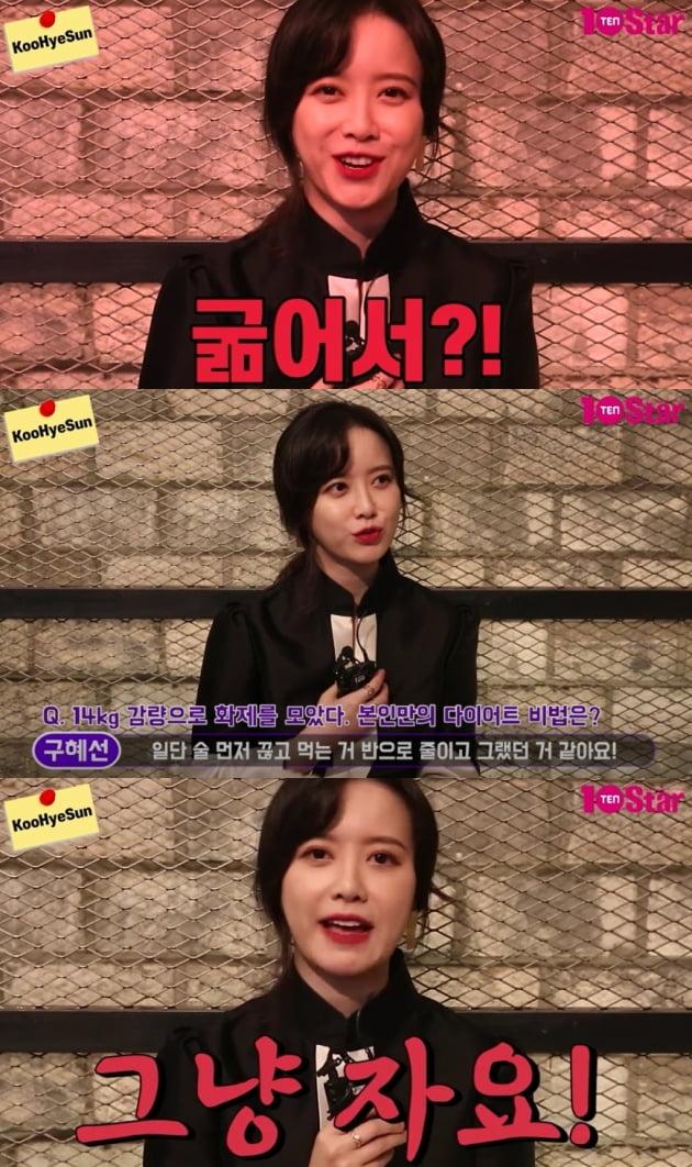 배우 구혜선./ 사진제공=텐스타