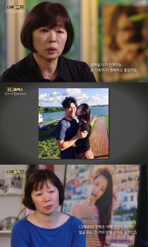 사진 = MBC '다큐플렉스' 방송 캡처