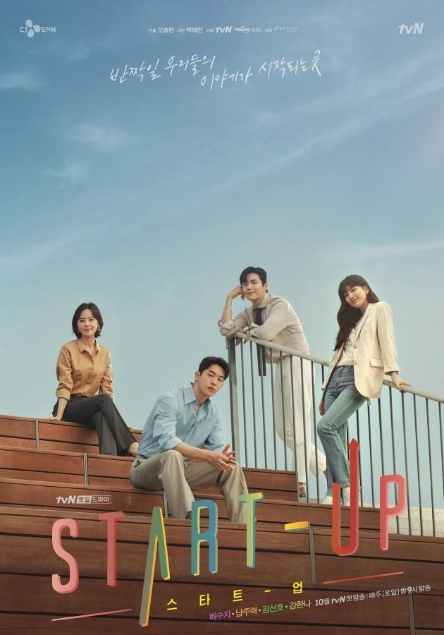 '스타트업' 2차 메인 포스터 공개./사진제공=tvN