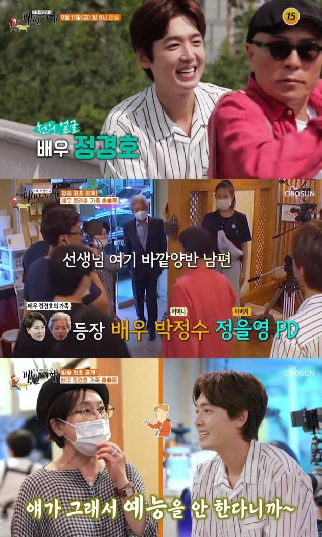 '식객 허영만의 백반기행'./ 사진=TV조선 방송화면