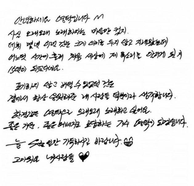 영탁 데뷔 15주년 손글씨 소감