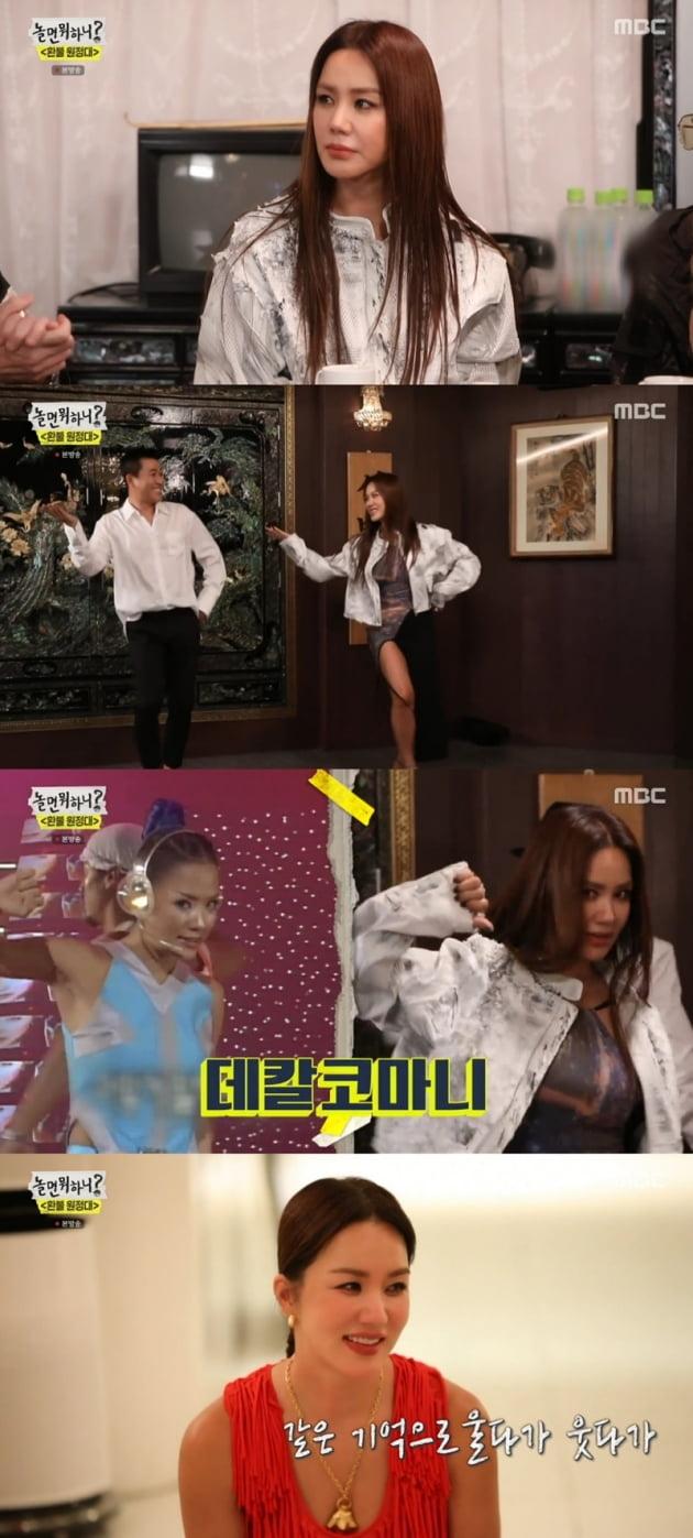 '놀면 뭐하니' 엄정화 / 사진 = MBC 영상 캡처