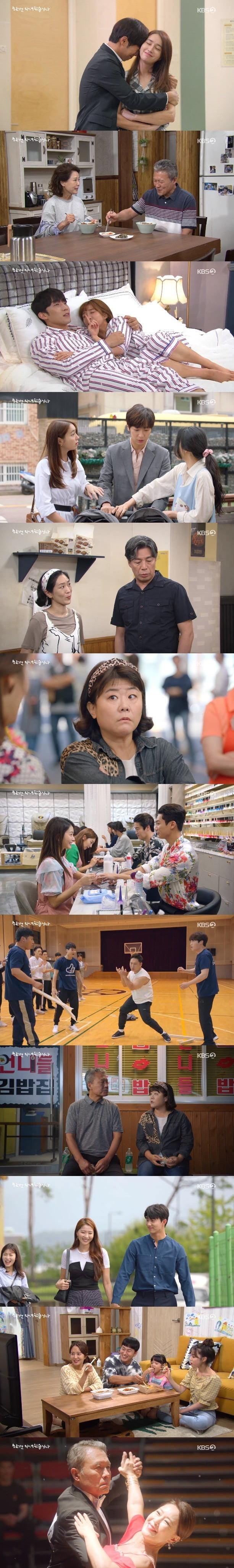 /사진=KBS 2TV 주말드라마 '한 번 다녀왔습니다' 방송화면