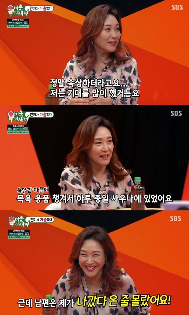 /사진=SBS '미운 우리 새끼' 방송화면