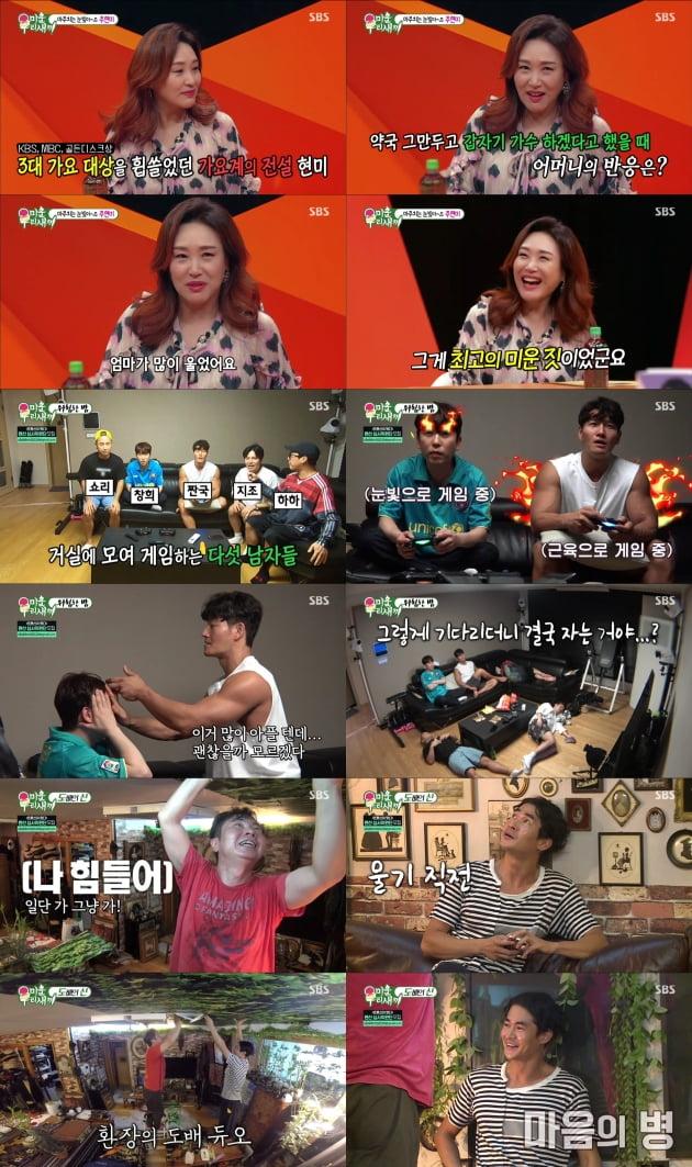 13일 방송된 '미운 우리 새끼' / 사진=SBS 제공