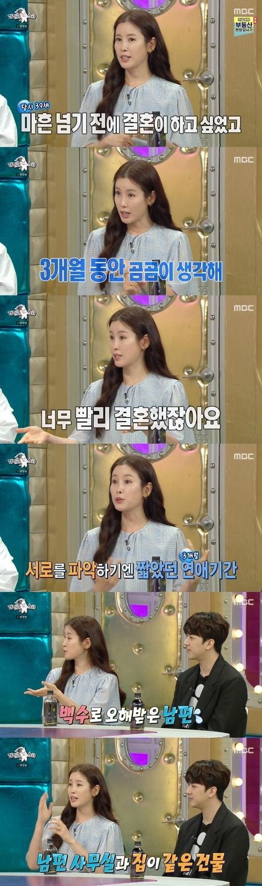 사진= MBC '라디오스타' 방송 화면.