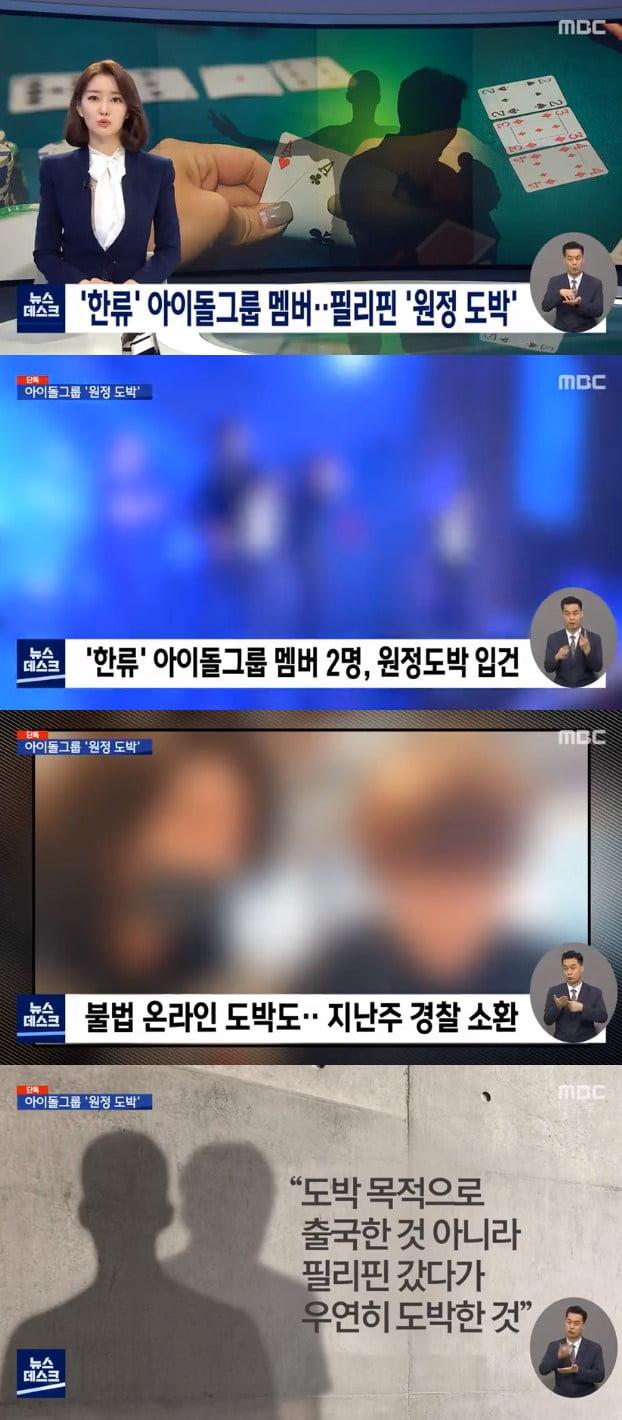 '뉴스데스크' / 사진 = MBC 영상 캡처
