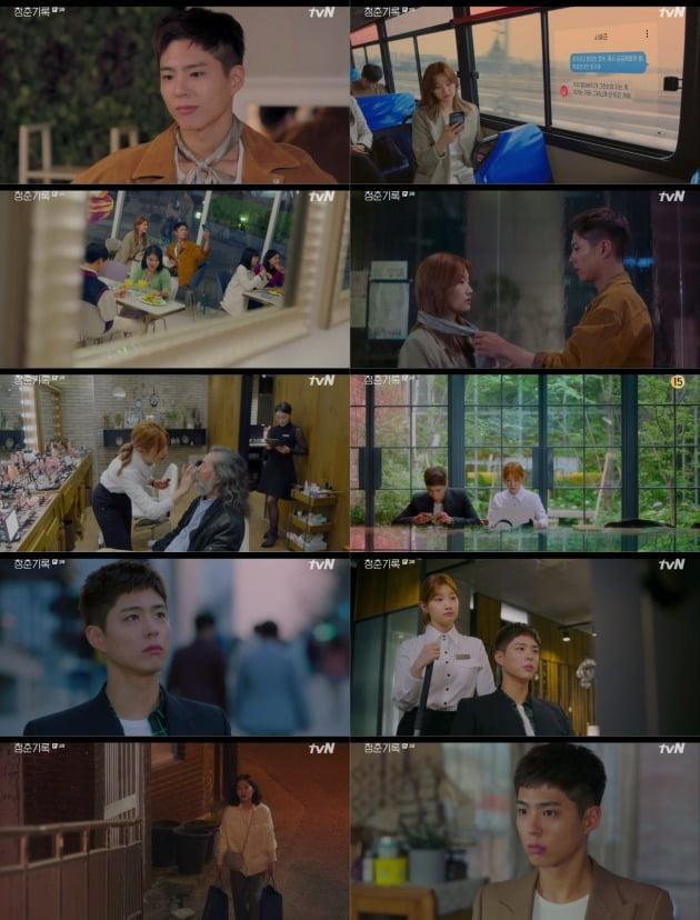 사진= tvN '청춘기록' 방송 화면