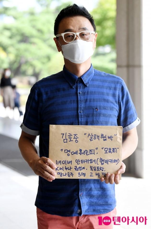 [TEN 포토] 권영찬 '김호중 안티카페 고발장 접수'