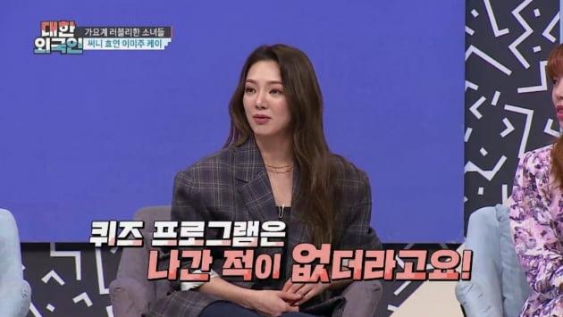 '대한외국인' 출연한 효연/ 사진=MBC에브리원 제공