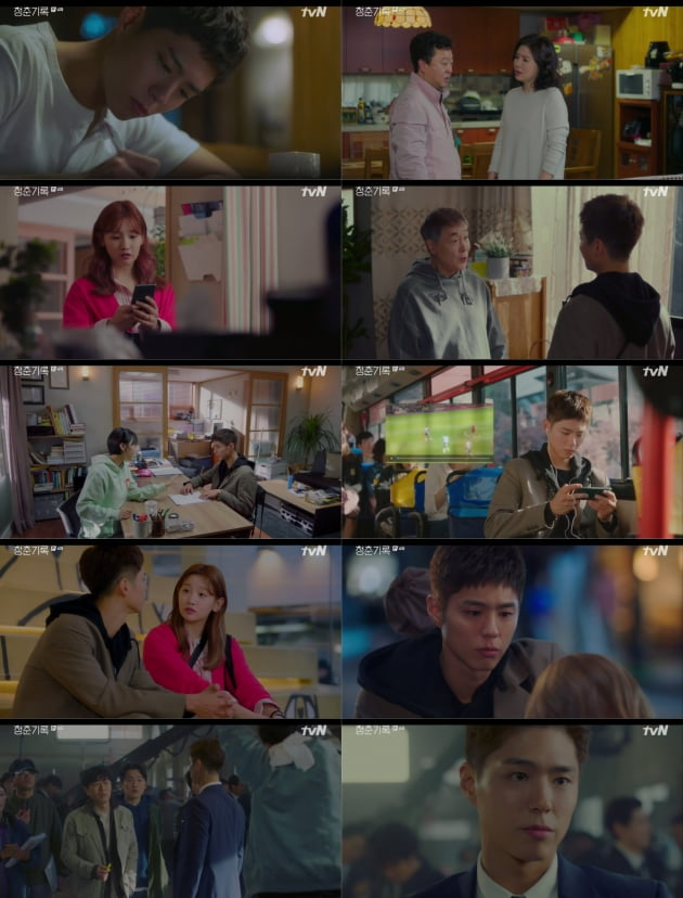 사진=tvN '청춘기록' 방송화면