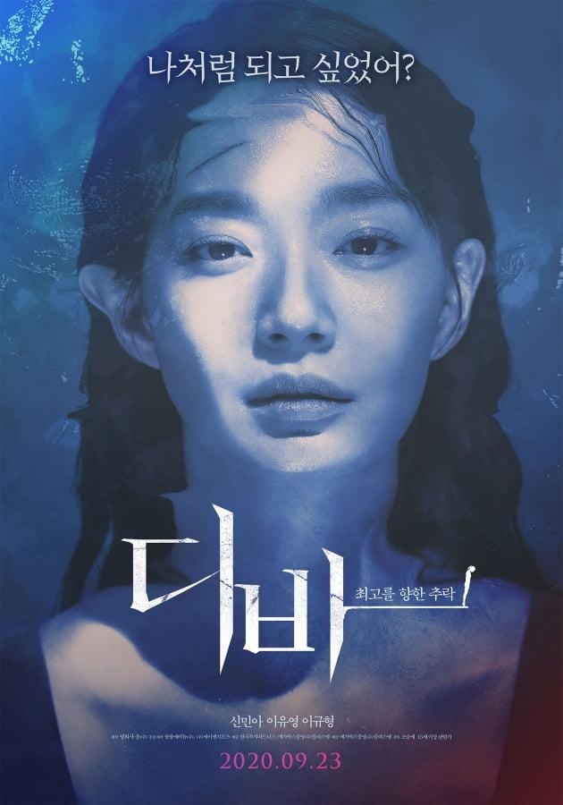 영화 '디바' 신민아 포스터./ 사진제공=메가박스중앙㈜플러스엠