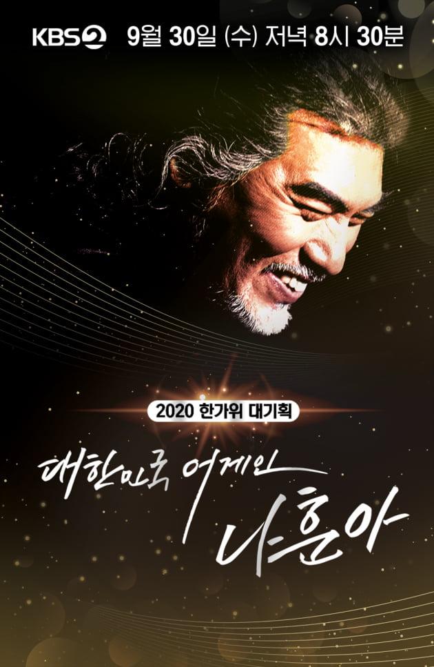 '대한민국 어게인 나훈아' 포스터/ 사진=KBS2 제공