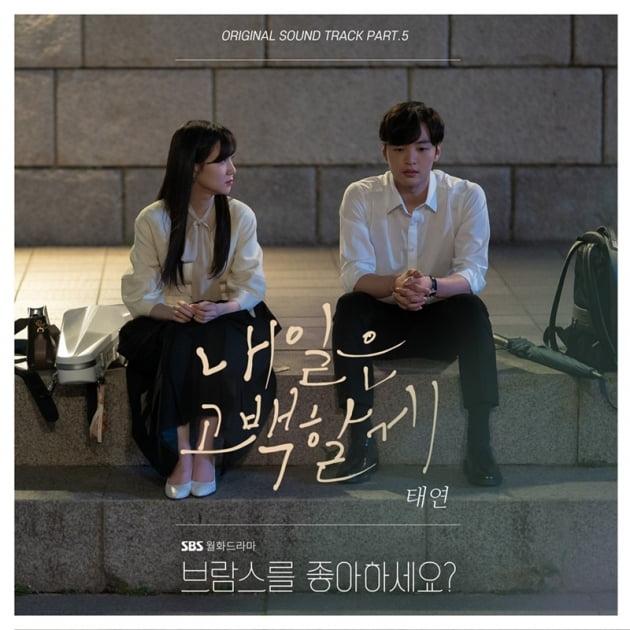 OST '내일은 고백할게' 티저 / 사진 = 냠냠 엔터테인먼트 제공