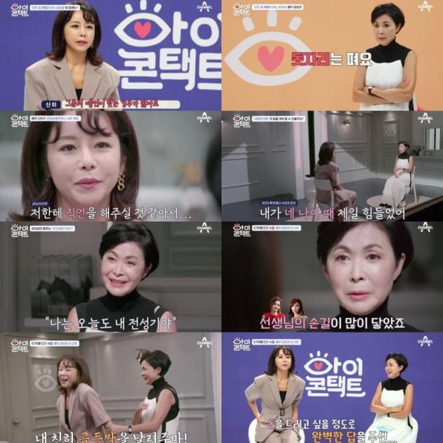 16일 방송된 '아이콘택트'/ 사진=채널A 제공