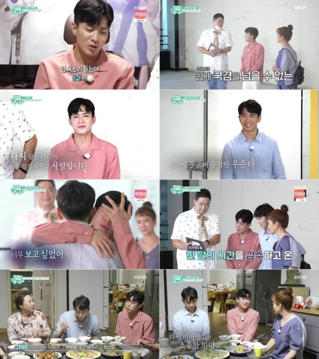 'TV는 사랑을 싣고' 2회/ 사진=KBS2 제공