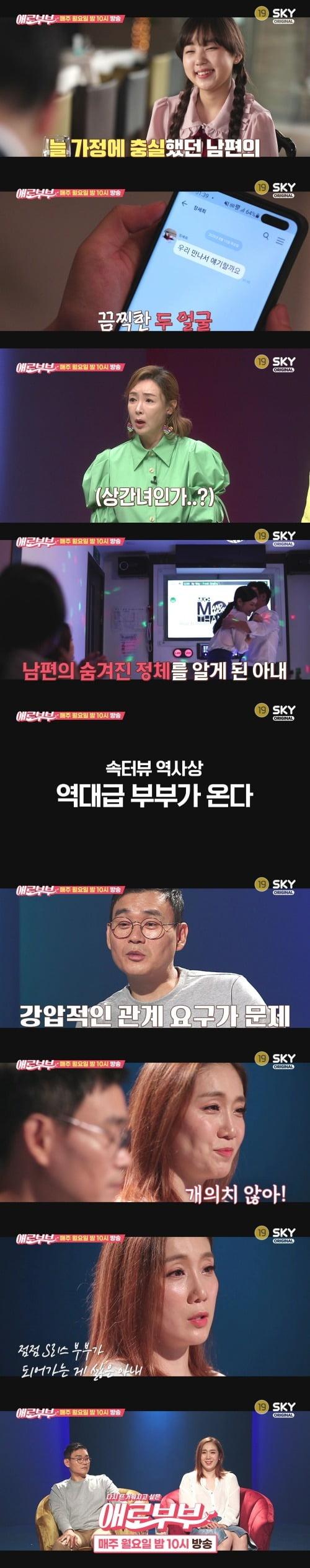 '애로부부' 예고 영상./사진제공=채널A, SKY