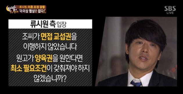 사진=한밤의TV연예 캡쳐