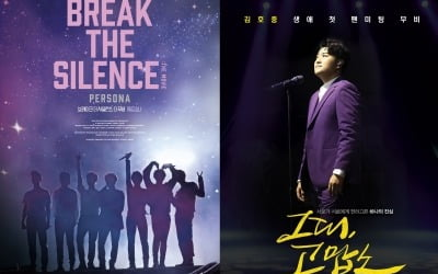 BTS·김호중, 영화로 본다…<br>추석 극장 대전 합류