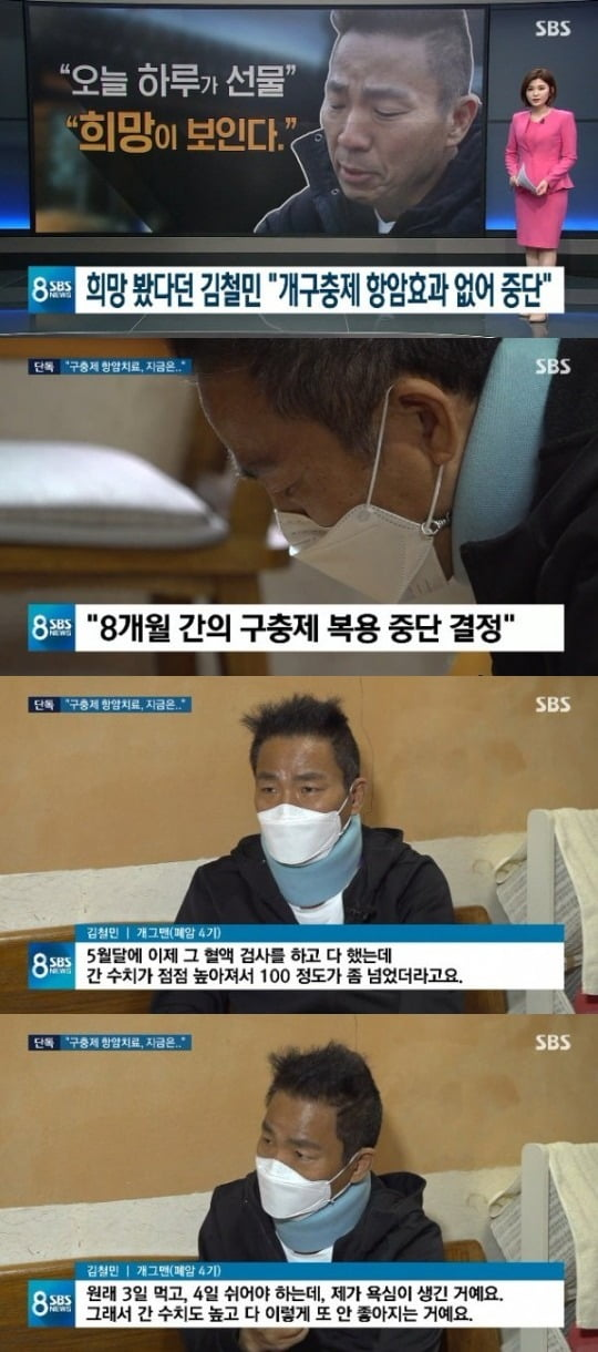 사진= SBS '8 뉴스' 방송 화면.