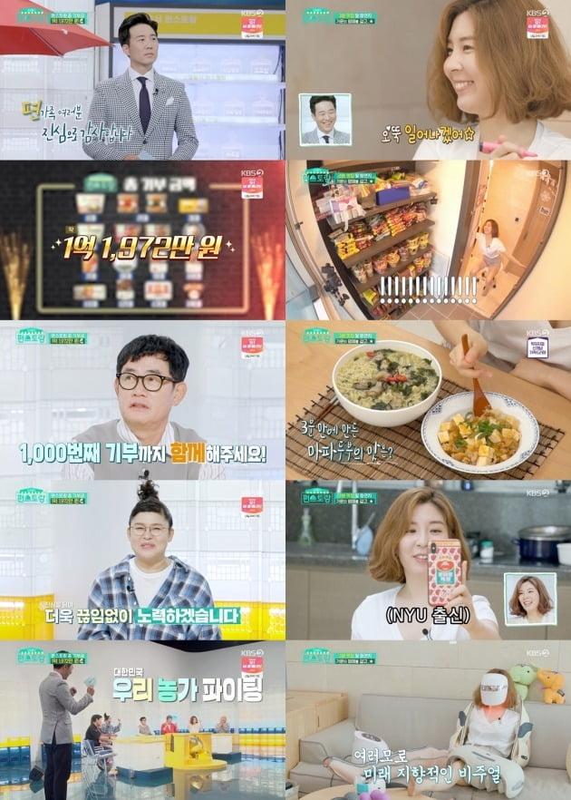 사진= KBS2 '편스토랑' 방송 화면.