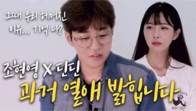 """딘딘X조현영, 깜짝 고백…<br>""""2주 사귀었다"""""""